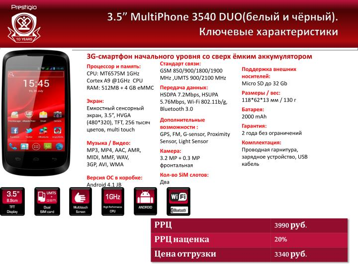 """3.5"""" MultiPhone 3540 DUO("""