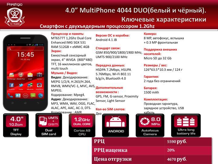 """4.0"""" MultiPhone 4044 DUO"""