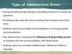 types of administrative errors