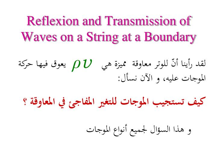 Reflexion and Transmission of Waves on a String at a Boundary