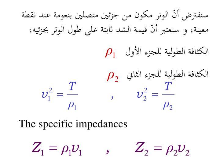 سنفترض أنّ الوتر مكون من جزئين متصلين بنعومة عند نقطة معينة، و سنعتبر أنّ قيمة الشد ثابتة على طول الوتر بجزئيه،