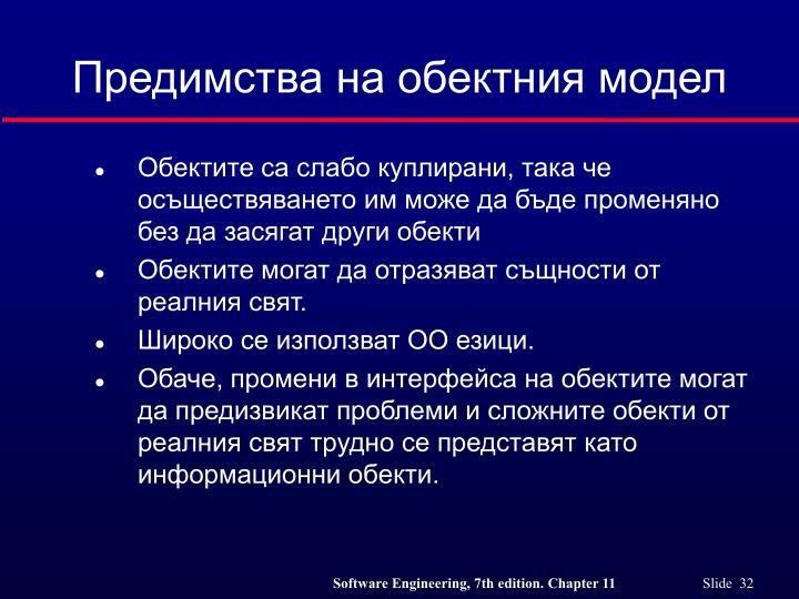 Предимства на обектния модел