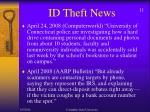 id theft news2