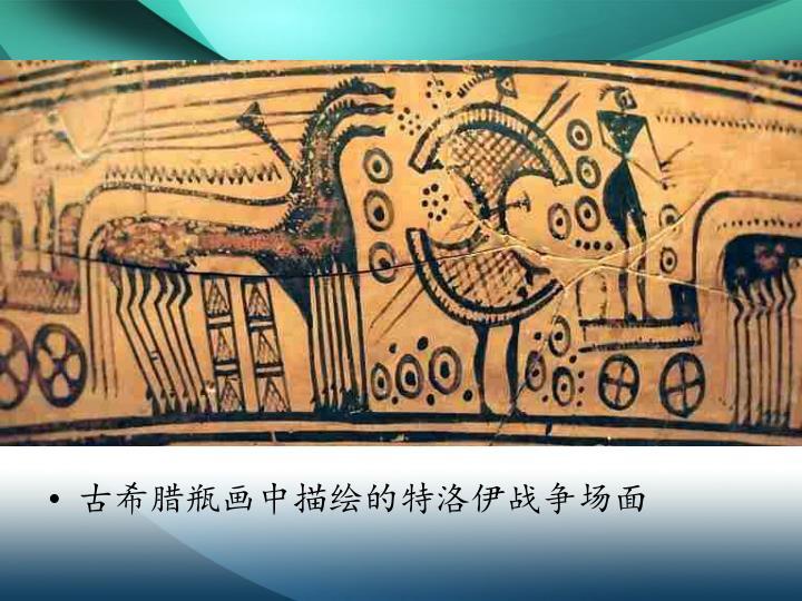古希腊瓶画中描绘的特洛伊战争场面