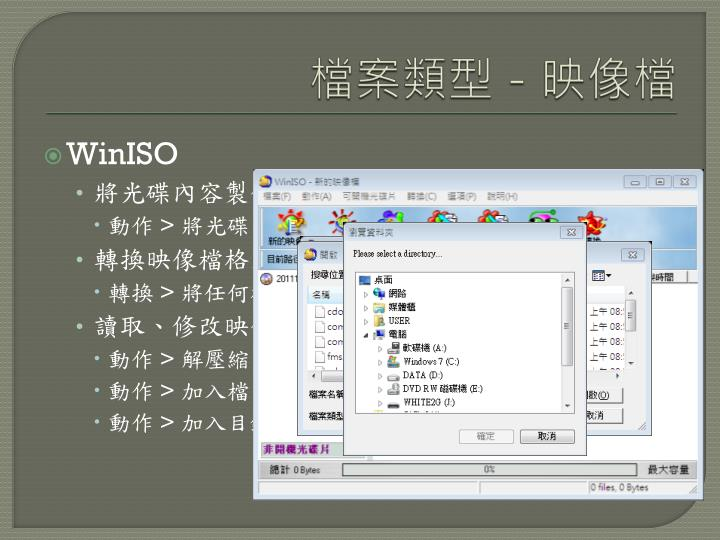 檔案類型-映像檔