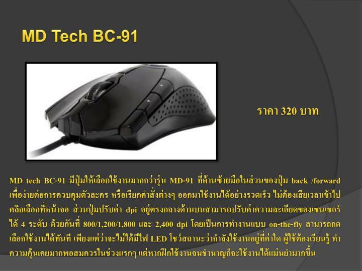 MD Tech BC-91