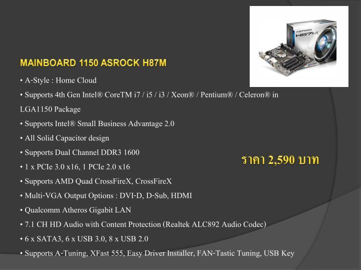 MAINBOARD 1150 ASROCK H87M