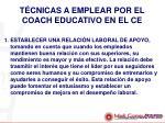 t cnicas a emplear por el coach educativo en el ce