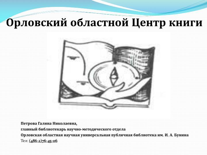 Орловский областной Центр книги