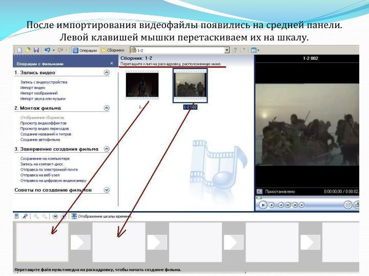 После импортирования видеофайлы появились на средней панели.