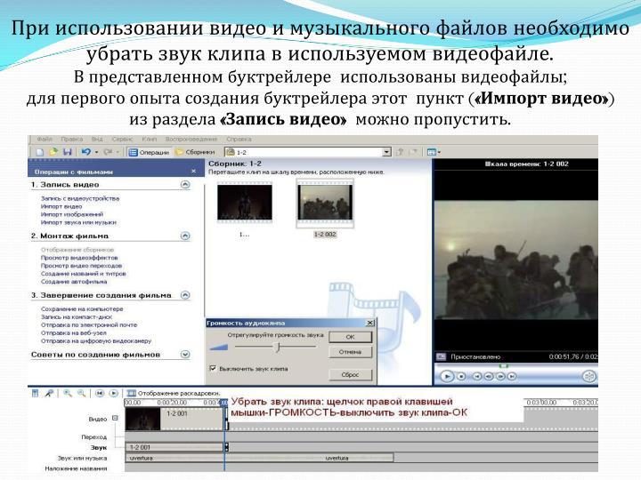 При использовании видео и музыкального файлов необходимо убрать звук клипа в используемом видеофайле.