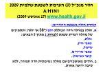9 2009 a h1n1 www health gov il 17 2009