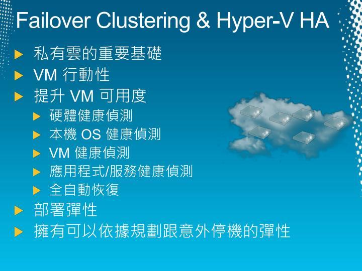 Failover Clustering &