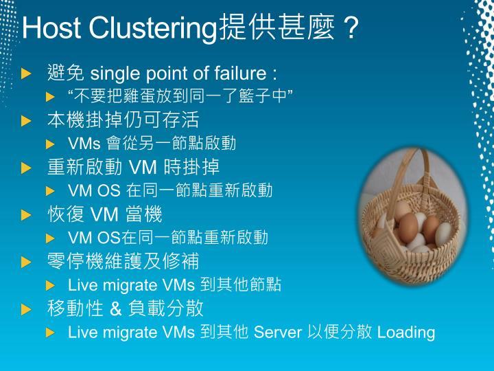 Host Clustering