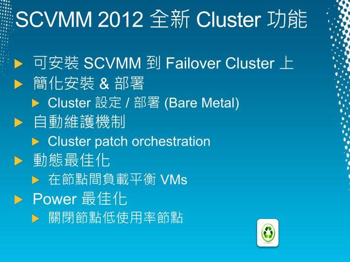 SCVMM 2012
