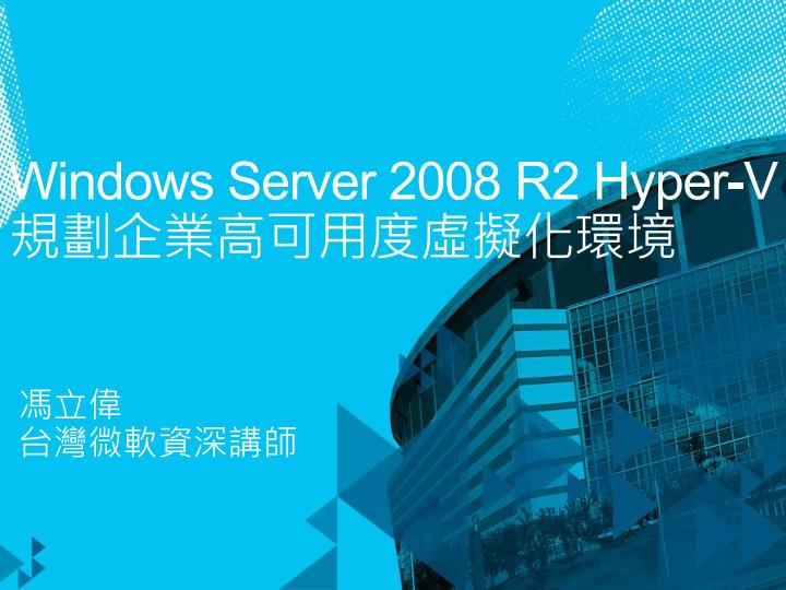 Windows server 2008 r2 hyper v