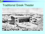 traditional greek theater
