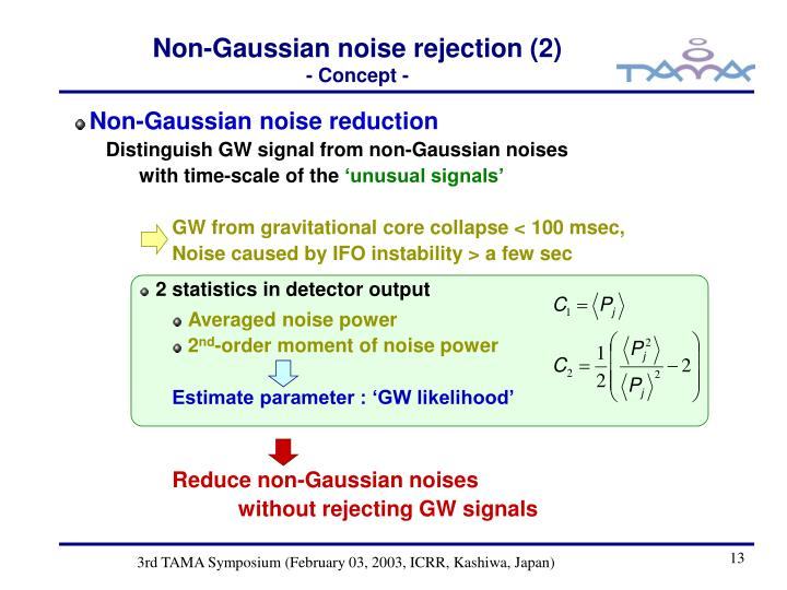Non-Gaussian noise rejection (2)