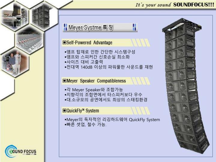 앰프 탑재로 인한 간단한 시스템구성