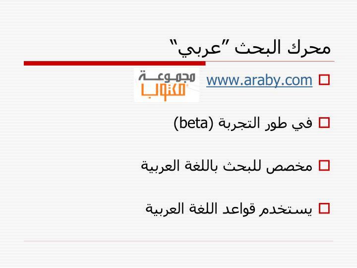 """محرك البحث """"عربي"""""""