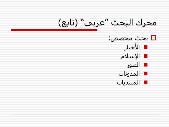 """محرك البحث """"عربي"""" (تابع)"""
