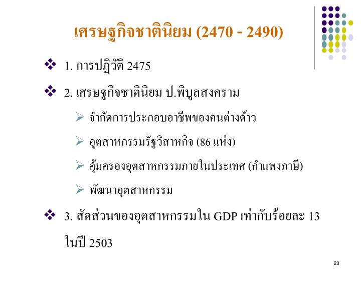 เศรษฐกิจชาตินิยม (2470 - 2490)