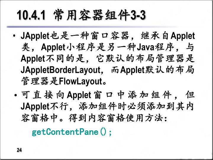 10.4.1  常用容器组件3-3