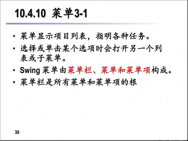 10.4.10  菜单3-1