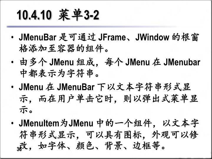 10.4.10  菜单3-2