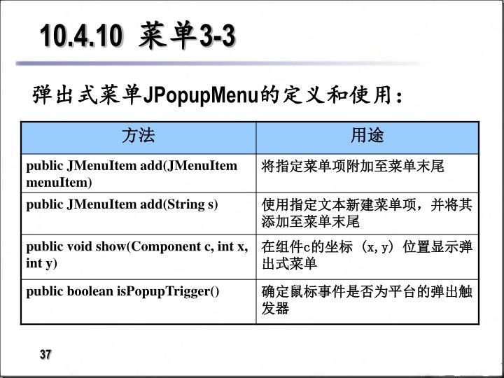 10.4.10  菜单3-3