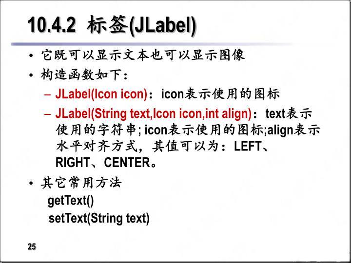 10.4.2  标签(
