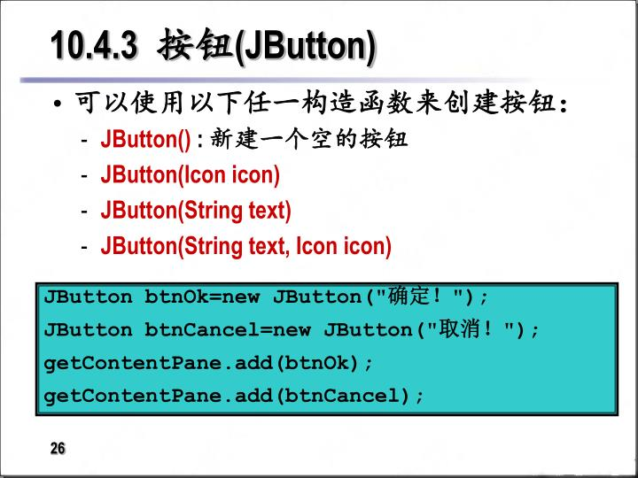 10.4.3  按钮(