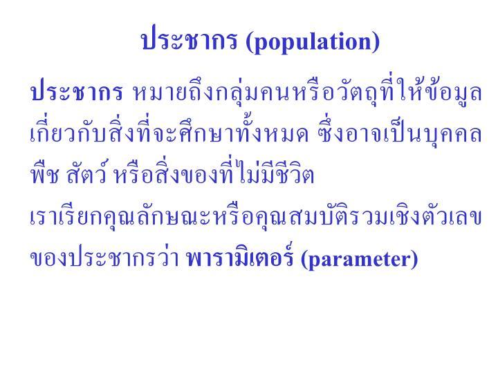 ประชากร (