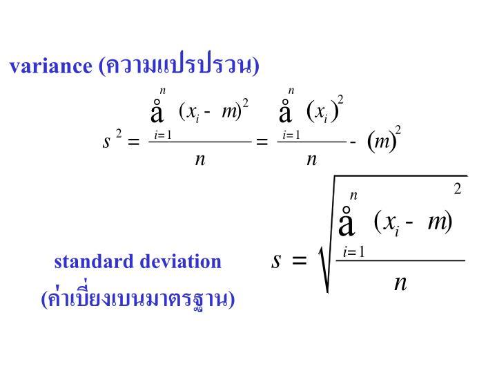 variance (
