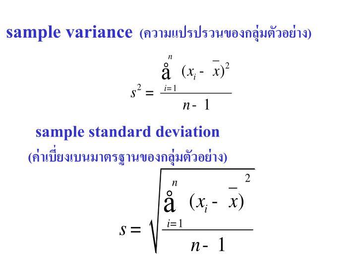 sample variance