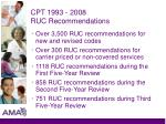 cpt 1993 2008 ruc recommendations