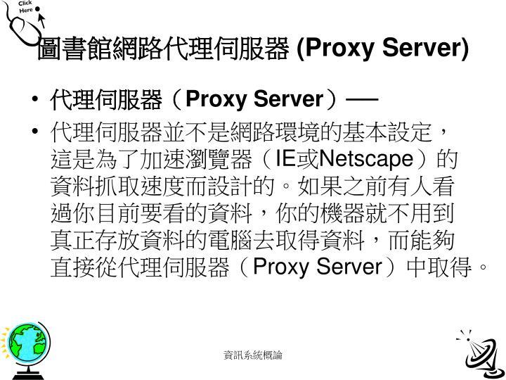 圖書館網路代理伺服器
