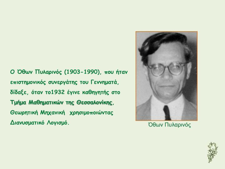 Ο Όθων Πυλαρινός (1903-1990), που ήταν