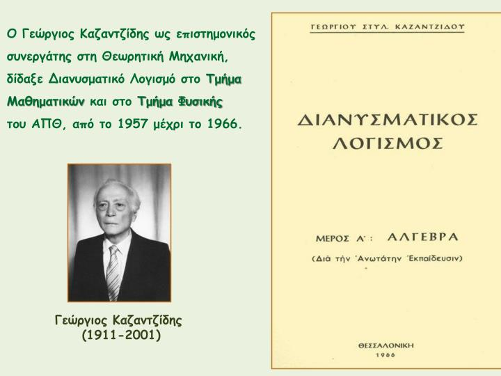 Ο Γεώργιος Καζαντζίδης ως επιστημονικός