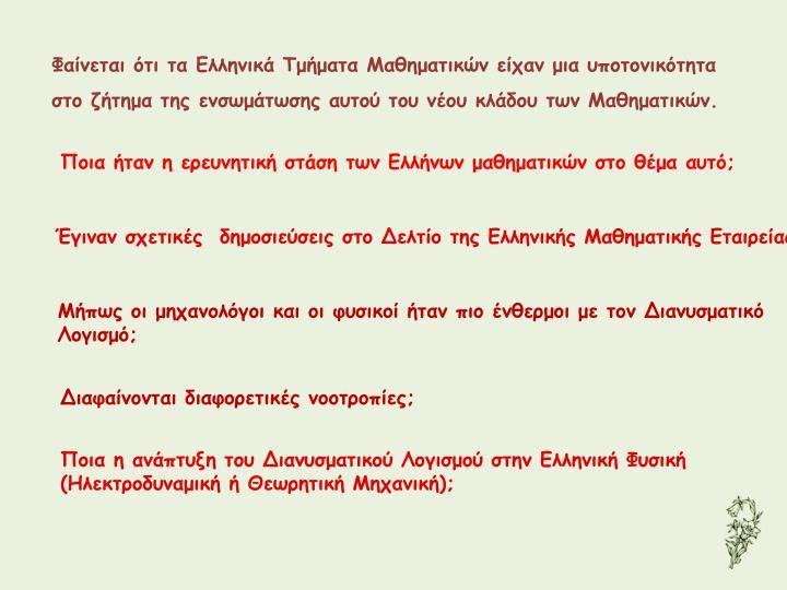 Φαίνεται ότι τα Ελληνικά Τμήματα Μαθηματικών είχαν μια υποτονικότητα