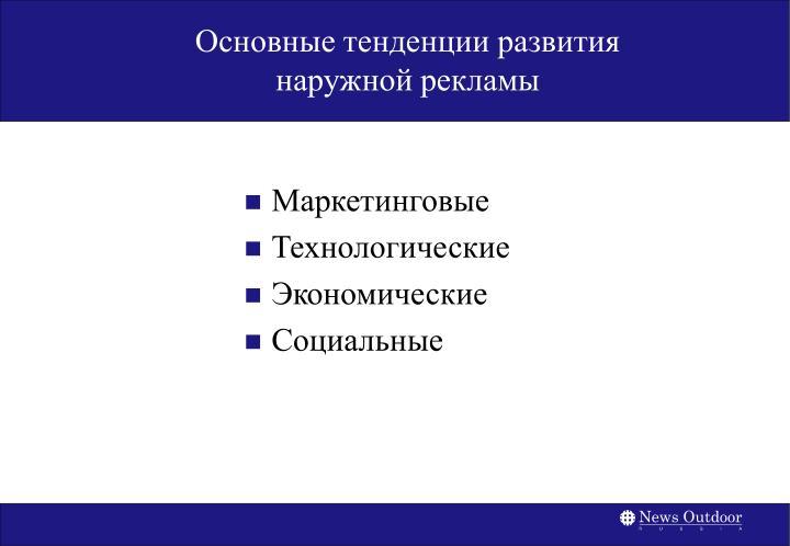 Основные тенденции развития