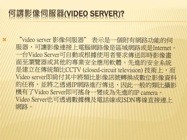 何謂影像伺服器