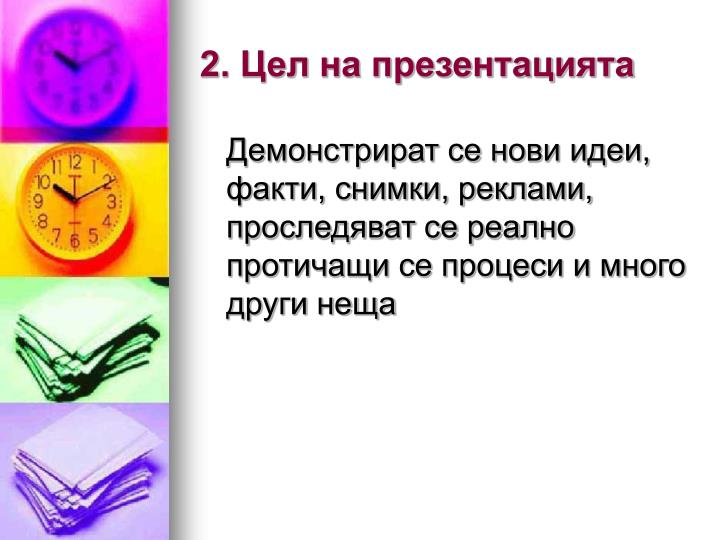 2. Цел на презентацията