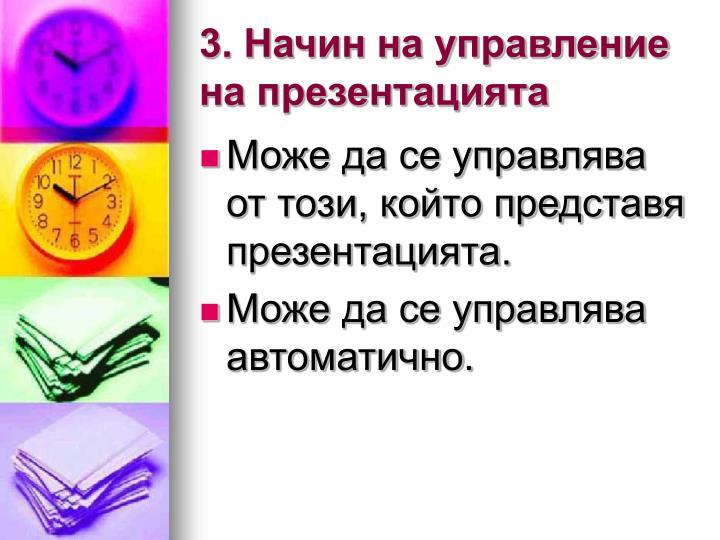 3. Начин на управление на презентацията