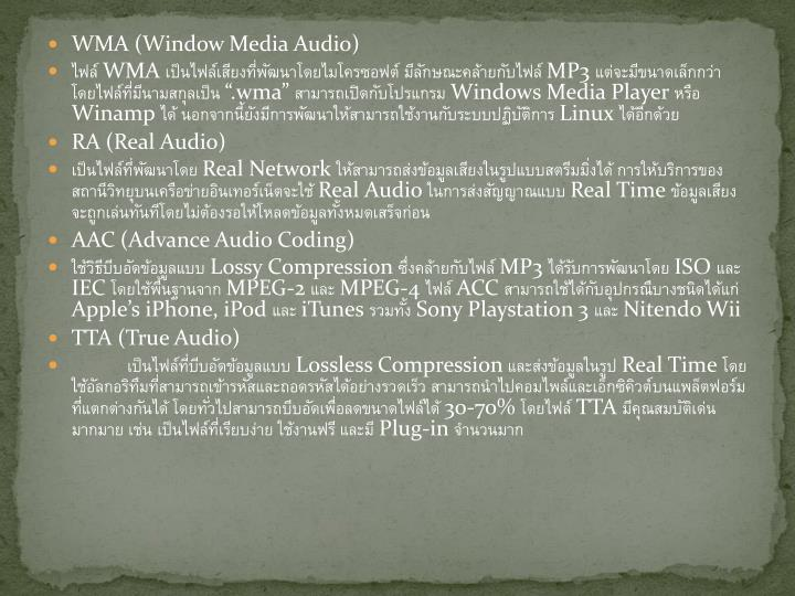 WMA (Window Media Audio)