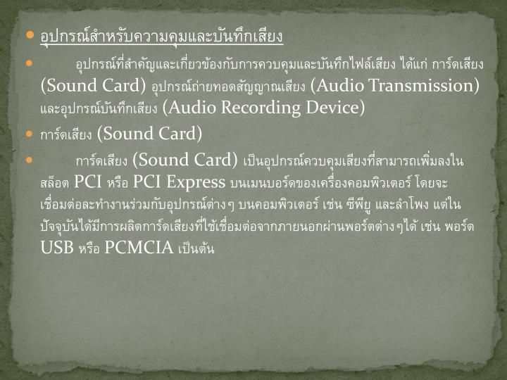 อุปกรณ์สำหรับความคุมและบันทึกเสียง