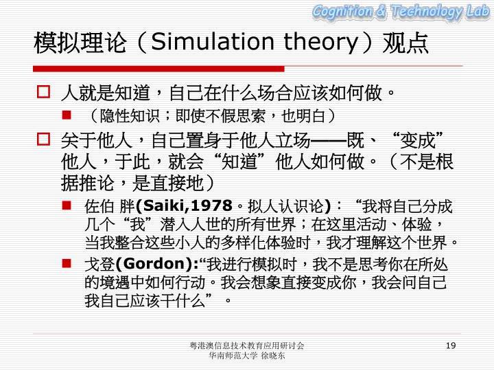 模拟理论(