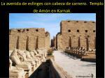 la avenida de esfinges con cabeza de carnero templo de am n en karnak