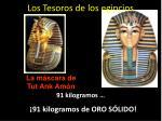 los tesoros de los egipcios5