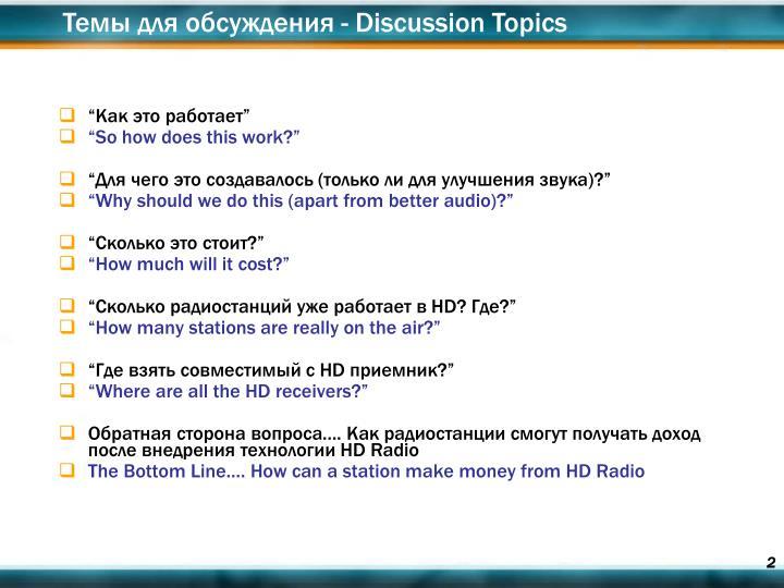 Темы для обсуждения -